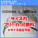 【AGC】ポリカーボネート板 カーボグラスポリッシュ カーボングレー 3mm厚1000mm×1000mm[2カット無料]【送料無料】