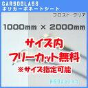 【AGC】ポリカーボネート板 カーボグラスポリッシュ フロスト(片面)クリア (透明)3mm厚1000mm×2000mm[2カット無料]【送料無料】