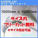 【AGC】ポリカーボネート板 カーボグラスポリッシュ フロスト(片面)ブロンズ 3mm厚1000mm×2000mm[2カット無料]【送料無料】