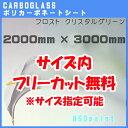 【AGC】ポリカーボネート板 カーボグラスポリッシュ フロスト(片面)クリスタルグリーン 3mm厚2000mm×3000mm[2カット無料]【送料無料】