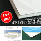 両面ホワイトボード板 マーカー用CKホワイトボードLite【2カット無料!】3mm厚910mm×1820mm スチール複合板