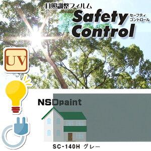 日照調整フィルムSC-140Hグレー970mm幅×1M(単価)切売り内貼り用