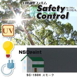 日照調整フィルムSC-150Hスモーク970mm幅×1M(単価)切売り内貼り用