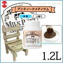 RoomClip商品情報 - ミルクペイント アンティークメディウム 1.2L 1本 【ターナー色彩】