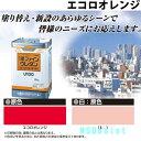 ニッペ 1液ファインウレタンU100 エコロオレンジ(原色)15kg【外壁塗料】【日本ペイント】【送料無料】