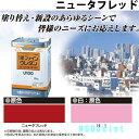 ニッペ 1液ファインウレタンU100 ニュータフレッド(原色)15kg【外壁塗料】【日本ペイント】【送料無料】