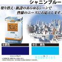 ニッペ 1液ファインウレタンU100 シャニングブルー(原色)3kg【外壁塗料】【日本ペイント】