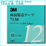 3M 7130 両面粘着テープ 3mm厚(ホワイトフォーム)12mm幅×3M 1巻入り【メール便対応】