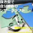 レザークラフト 工具 抜き型 アニマル トリ H=23.6mm 抜型 裁断道具