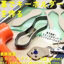 レザークラフト 工具 裁断抜き型 Dカン Aタイプ H=19mm 抜型 道具 自家製キーホルダーを作ろう!