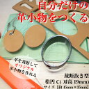 レザークラフト 工具 裁断抜き型 楕円C H=19mm 抜型 道具