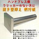 レザークラフト 工具 抜き型抑え 柄付板 打ち具 手打ちでの抜き型裁断に 抜型 裁断道具