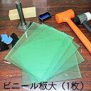 レザークラフト 工具 ビニール板 大サイズ(縦150mm 横200mm 厚み6mm) 透明グリーン 裁断道具 カッティングマット