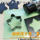 レザークラフト 工具 裁断抜き型 星 H=23.6mm 抜型 道具