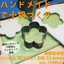 レザークラフト 革工具 裁断抜き型 花びらA Φ50mm H=23.6mm 抜型 道具
