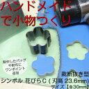 レザークラフト 革工具 裁断抜き型 花びらC Φ30mm H=23.6mm 抜型 道具