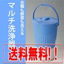 【在庫あり】【送料無料】小型洗濯機・簡易洗濯機◆マルチ洗浄器の通販