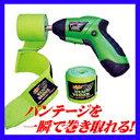 正規品【バンテージローラー】の通販 日本に初上陸のバンテージ巻き取り器のバンデージローラー