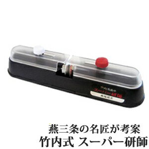 【在庫あり】竹内式ダイヤモンド包丁研ぎ器 【竹内...の商品画像