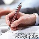 ペン型ICレコーダー ペンボイスS IC-P02 ◆送料無料・保証付◆ 小型ICレコーダー 小型ボイスレコーダー ミニICレコーダー ペン型レコーダ..