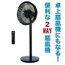 DC扇風機 【正規品・保証付】 【テクノス DCモーター(ブラシレス)扇風機 KI-531BK】 DCファン 省エネ扇風機