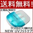 【在庫あり】ニュー UVフットケアー CUV-5 [家庭用紫...