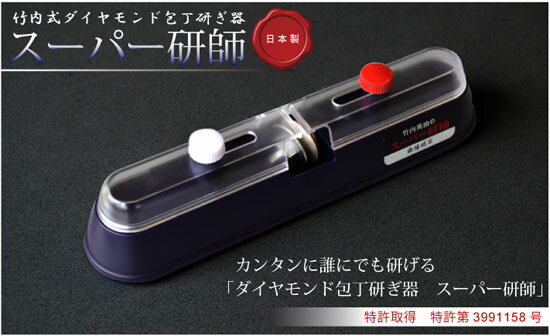 【在庫あり】竹内式ダイヤモンド包丁研ぎ器 【竹...の紹介画像2