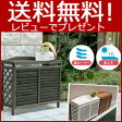 木製エアコンカバー 【逆ルーバー室外機カバー YB-04-N001】■送料無料■ エアコン室外機カバー エアコン室外機ラック