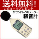 【在庫あり】GA サウンドレベルメーター GS-04 [家庭用騒音計]●送料無料・代引料無料●