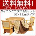 ダイニングコタツ セットプラン5 [90×75cmテーブル + 掛布団 + 椅子]【送料無料】 ダイニングこたつ ダイニングこたつセット テーブルこたつ