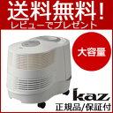 【KAZ カズ 気化式加湿器 KCM6013A】 ■送料無料■代引料無料■1年保証■ [強力パワフル42畳 大容量加湿器] 気化式加湿機
