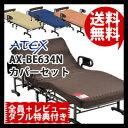 \ページ限定・マジッククロス付/ ◆送料無料・保証付◆ 【ATEX アテックス 収納式電動リクライニングベッド Wファンクション AX-BE634N + マットカバー ボックスタイプ AX-BZ730】