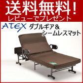【アテックス 収納式リクライニングベッド ダブルギア AX-BG557】 ■送料無料■ 折りたたみベッド リクライニングベッド 折りたたみリクライニングベッド 介護ベッド 介助ベッド 手動ベッド