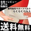 \ページ限定・マジッククロス付/ 【メディカルベルト 腰用磁...