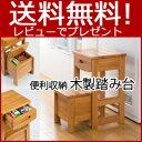 【便利収納 木製踏み台 KH-1100】■送料無料■ 収納付...