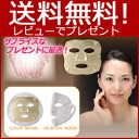 24Kエステゴールドフェイスセット 870384 ◆送料無料・日本製◆ 金箔マスクとシリコンマスクで