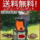 YARD FORCE 枝シュレッダー ◆送料無料・保証付◆ ガーデンンチッパー ウッドチッパー 小枝粉砕機 小枝粉砕器 ガーデンシュレッダー