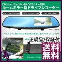 【在庫あり】フルハイビジョン薄型軽量バックミラー型ドライブレ...