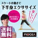 【在庫あり】スケルトアップ スケーティーゴールド 【送料無料...