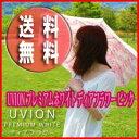 折りたたみ 日傘 UVカット UVION プレミアムホワイト ディアフラワー ピンクの通販【送料無料】