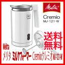 メリタ ミルククリーマー フローサー ミルク泡立て器 Melitta Cremioクレミオミルクフォーマー MJ-121-Wの通販【送料無料】