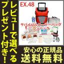 防災セット 1人用〜2人用 【送料無料】【EX.48 サバイバルローラーバッグ コンパック EX48SEMCPR2】 非常用持ち出し袋 防災グッズ 非常持ち出し袋 リュック