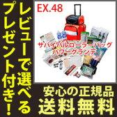 【送料無料】【EX.48 サバイバルローラーバッグ パワーグランデ EX48SEPGOR】 防災セット 防災用品 防災グッズ 非常用持ち出し袋 2人用〜3人用