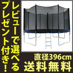 【送料無料・ネット付】【大型トランポリン13ft BX13F】 ビッグサイズトランポリン ビッグトランポリン 有酸素運動 エクササイズ トレーニング器具