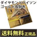\ページ限定・マジッククロス付/ ウォレット 小銭入れあり 【送料無料】【ダイヤモンドパイソンゴールド長財布】 金色 メンズ財布 レディース財布 カードケース