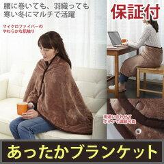 あなたの電気毛布 掛けライフをサポートします!
