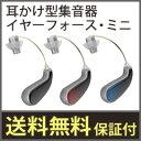 \ページ限定・マジッククロス付/ 集音器 ■送料無料・保証付■【耳かけ型集音器 イヤ