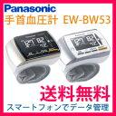 手首式血圧計 パナソニック EW-BW53 【送料無料】 デジタル スマートフォンでデータ管理