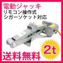 【在庫あり】ジャッキ 小型 【送料無料】【電動ジャッキ 2t YSCT-EJ20】 小型で軽量 簡単ジャッキアップ