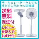 ユーイング 扇風機 UF-DS30F 【送料無料・保証付】 の通販 シンプルでおしゃれなリビング扇